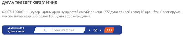 http://www.skytel.mn/uploads/images/daraa-tulburt(1).jpg